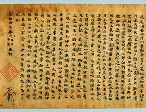 日本发现《论语义疏》古卷,极有可能是现存最古抄写本
