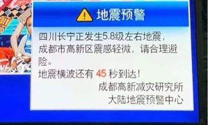 中国全面开建国家地震预警工程